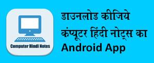 Computer Hindi Notes Android App