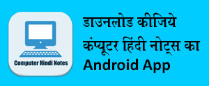 Computer Hindi Notes Android App