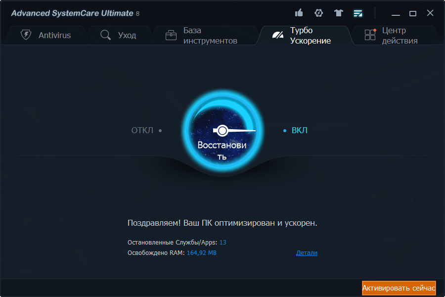 Advanced SystemCare Ultimate 8_3