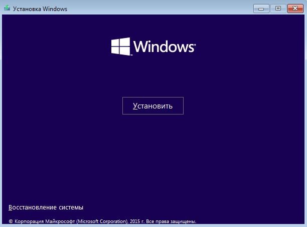 windows 10 устаноавить
