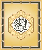 Beautiful Quran-E-Pak For PC Free Download Computer Media Corporation