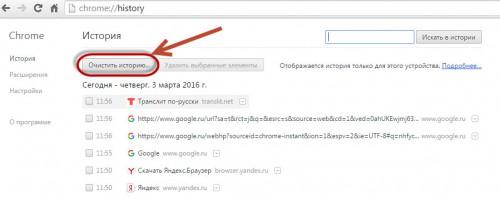 Ryd historien i Google Chrome