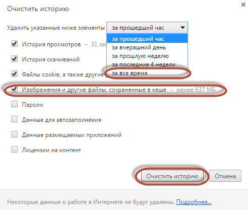 Ryd cache i Google Chrome