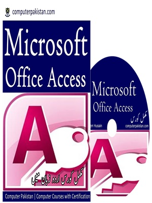MS Access Urdu Video Training
