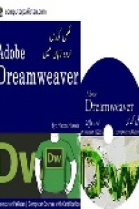 Adobe Dreamwearver