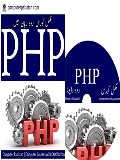 PHP Video Course in Urdu Programming in PHP Language