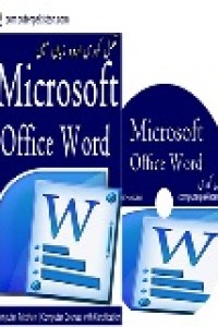 Microsoft Office Word Tutorials