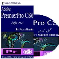 Adobe Video Tutorials in Urdu Premier Pro cc