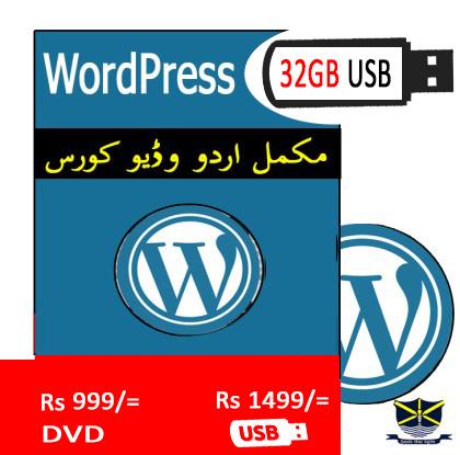 WordPress Online Course - Video Tutorials in Urdu in Pakistan Full