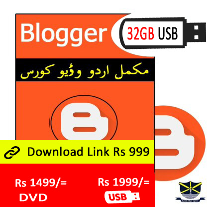 blogger Urdu Video Tutorial course in Pakistan
