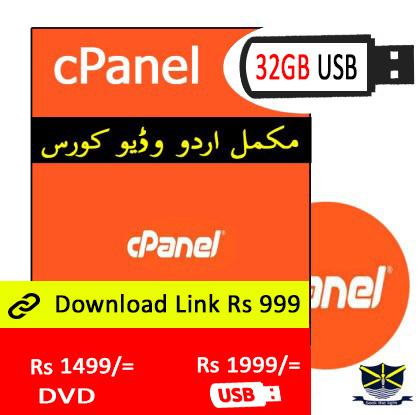 cPanal Urdu Video Tutorial course in Pakistan
