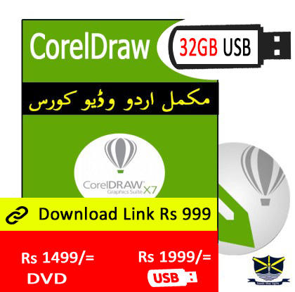 CorelDraw Online Course - Video Tutorials in Urdu