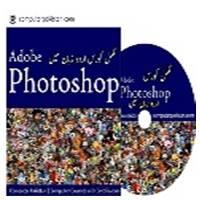 Adobe Video Tutorials in Urdu Photoshop CC