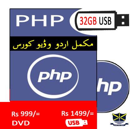 PHP Video Tutorial in Urdu - Online Course in Pakistan