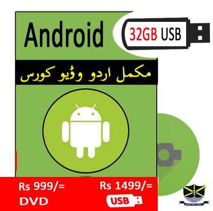 Android-Development-Tutorial-for-Beginners-in-Urdu in Pakistan
