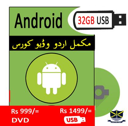 Android-Development-Tutorial-for-Beginners-in-Urdu in Pakistan
