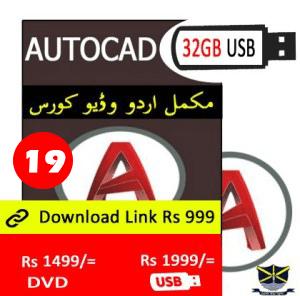 Learn Autocad Video course in Urdu in Pakistan