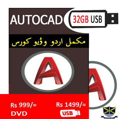 AutoCAD Video Tutorial in Urdu - Online Course in Pakistan in Urdu