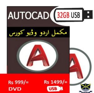 AutoCAD Video Tutorial in Urdu - Online Course in Pakistan in Urdu