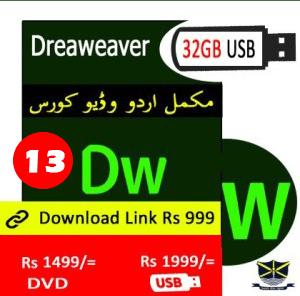 DW Dreamweraver Video course in Urdu in Pakistan