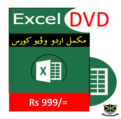 Excel Video Tutorial in Urdu - Online Course
