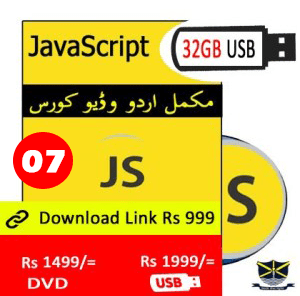 JavaScript Video Tutorial in Urdu in Pakistan