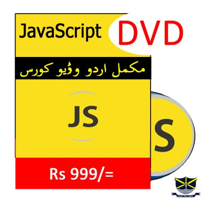 JavaScript Video Tutorial in Urdu in Pakistan
