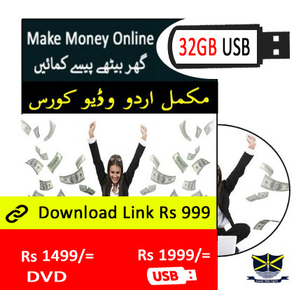 earn money online Urdu Video Tutorial course in Pakistan
