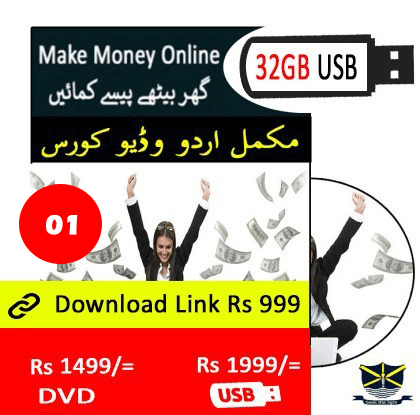 Make-Money-Online in Pakistan