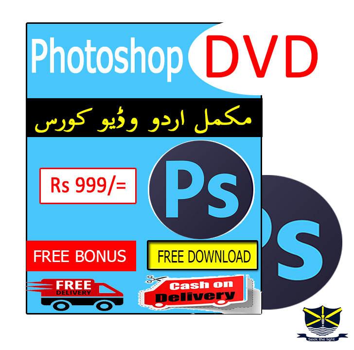 Photoshop Urdu Video DVD Course in Pakistan