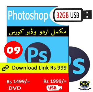 Photoshop in Urdu in Pakistan