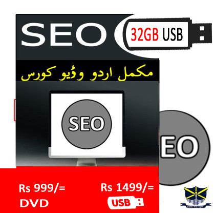 Flash-Professional-Video-Tutorial-in-Urdu-Animated-Software in Pakistan
