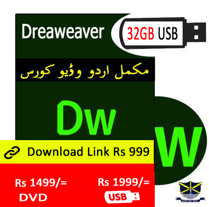 dreamweaver video course in Urdu