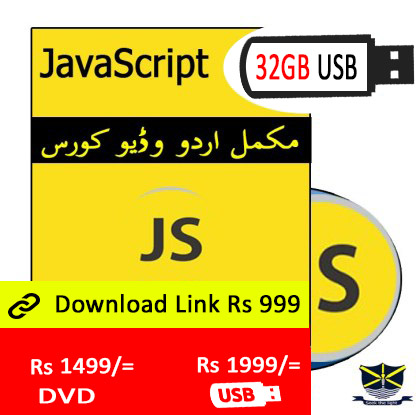 JavaScript Video Tutorial in Urdu - ComputerPakistan