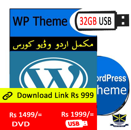 wp theme Urdu Video Tutorial course in Pakistan