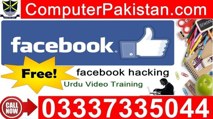 facebook hacking tutorials for beginners in urdu