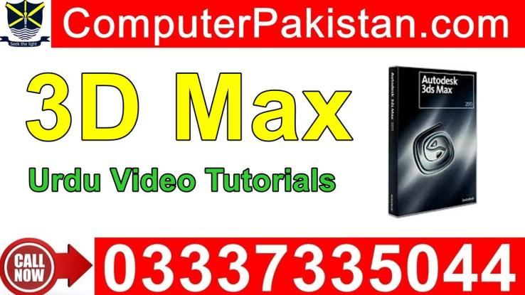 3D Max Tutorials Free Download in Urdu