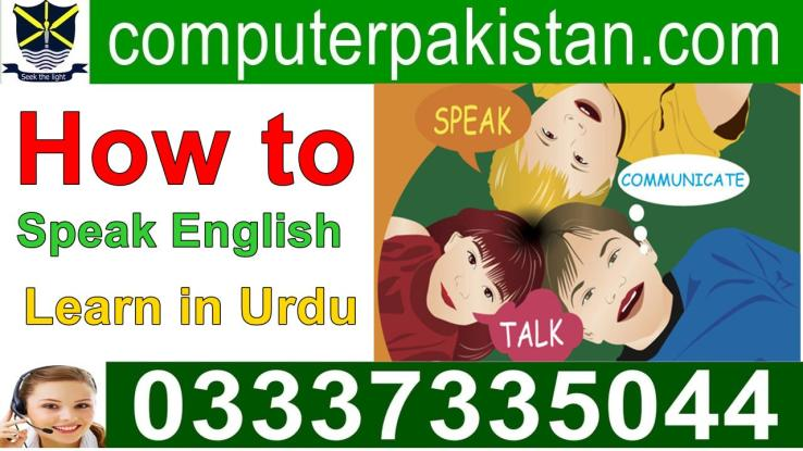 How to Speak English Easily Tips in urdu