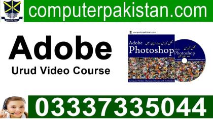 Introduction To Photoshop Tutorial For Beginners in Pakistan