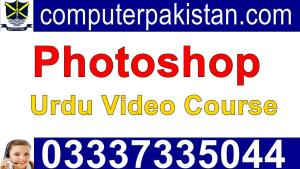 Photoshop Tutorials for Beginners in Urdu
