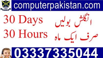 Learn English Online Free Course Video Tutorials in Urdu