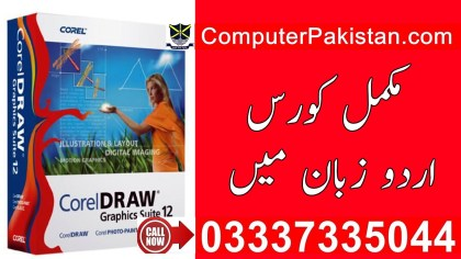 Corel Draw Learning - Graphic Designing - Urdu Video Free Download