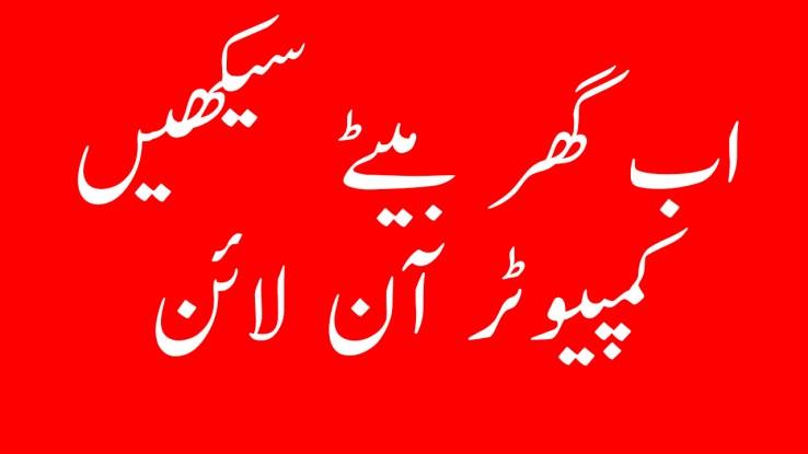 Free Urdu Computer Tutorials