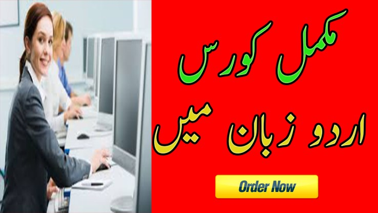 Online Computer Course in Pakistan