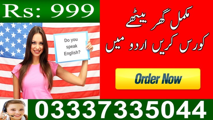 Spoken English Videos Free download in Urdu