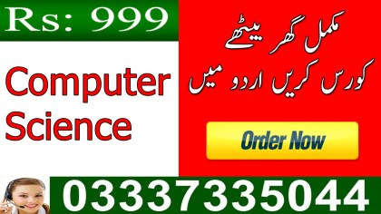 Computer Science Courses Subjects in Pakistan (BS MS BCS MCS ICS)
