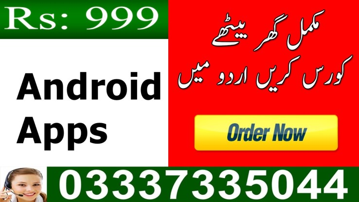 android learning tutorial for beginners in urdu