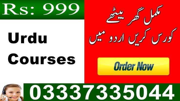Online Learn Computer Courses in Urdu Free Video tutorials