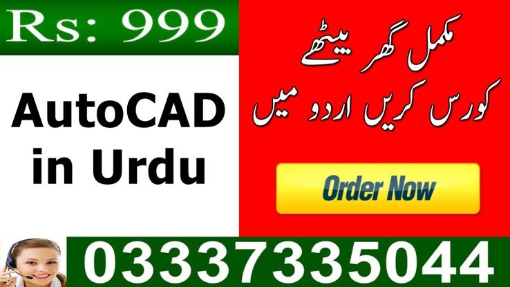 AutoCad in Urdu | Learn Autodesk Products in Video Training Course in Pakistan
