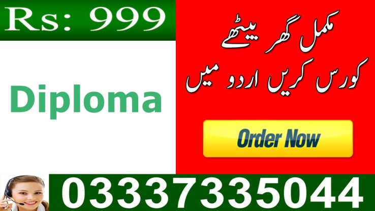Free Online Diploma Computer Courses with Certificate in Pakistan in Urdu
